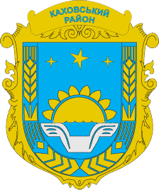 Kahovskyi Ray Gerb