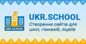 Ukrschool School 300х156