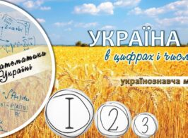 Україна у цифрах. Титулка